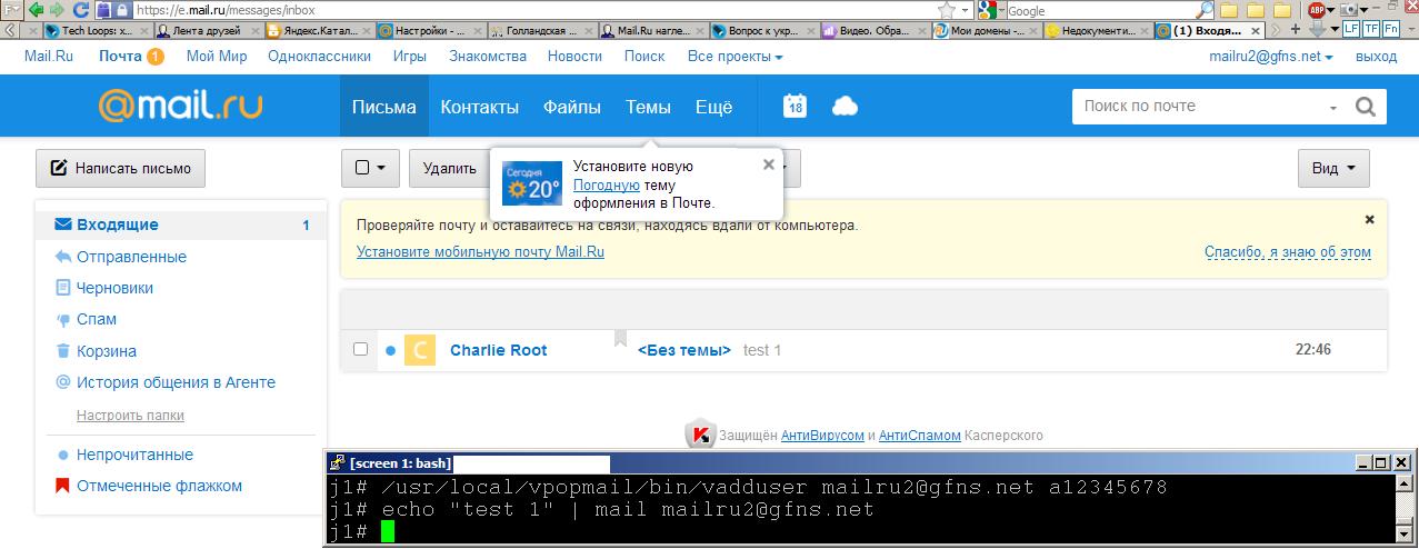 скриншот mail.ru наглеет